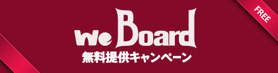 weBoard free campaign